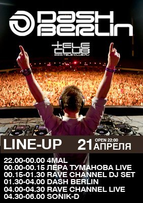 Dash Berlin in Yekaterinburg, 21 April 2012, Line Up