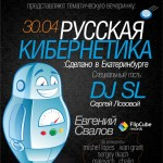 «Russian Cybernetics» Party on 30 April 2012 with DJ SL and 4Mal