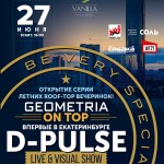 Rooftop Party «Geometria on Top. Нам 9 лет». Специальные гости — D-Pulse (Live & Visual Show), Evgeny Svalov (4Mal)