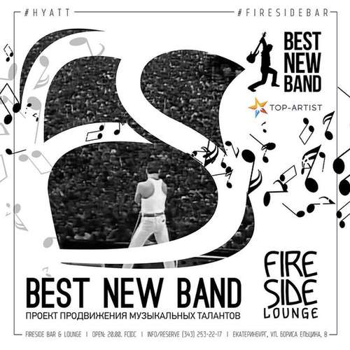 fire-side-and-top-artist-ru-pres-best-new-band-2016-hyatt-regency-yekaterinburg