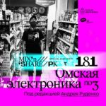 Russian Cybernetics Mix'N'Share 181 (17.06.2020)