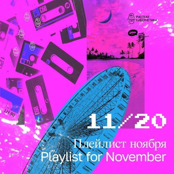 Russian Cybernetics Mix'N'Share 198 (25.11.2020)