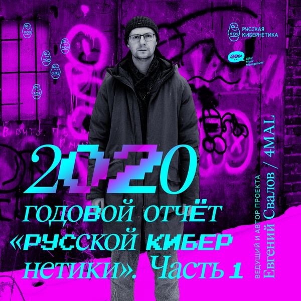 Russian Cybernetics 445 (30.12.2020) — Best of 2020, Part 1. Evgeny Svalov (4Mal), Alexander Kireev