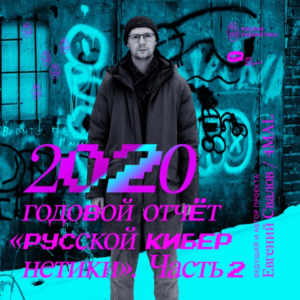 Russian Cybernetics 445 (30.12.2020) — Best of 2020, Part 2. Evgeny Svalov (4Mal), Alexander Kireev