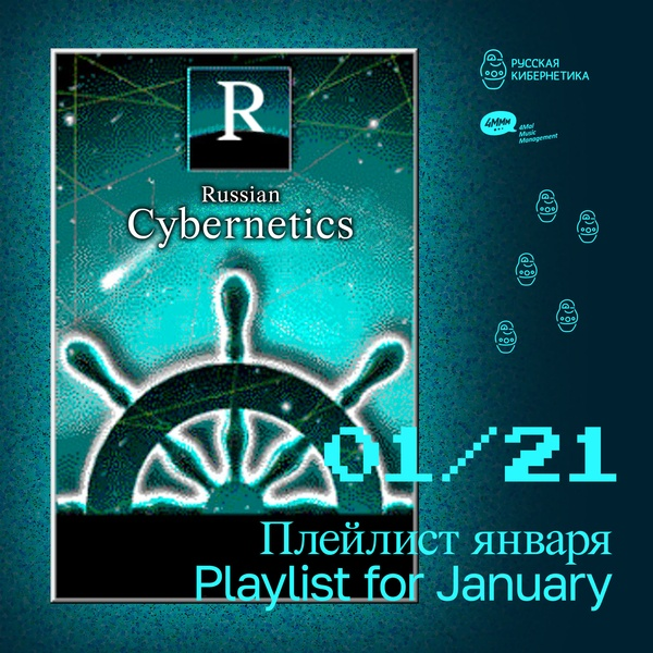 Russian Cybernetics 447 (13.01.2021)