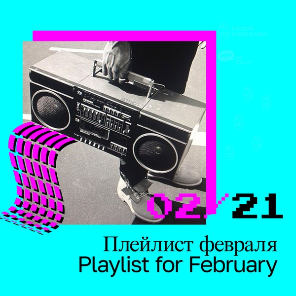 Russian Cybernetics 453 (24.02.2021)