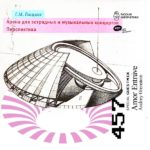 Russian Cybernetics 457 (24.03.2021)