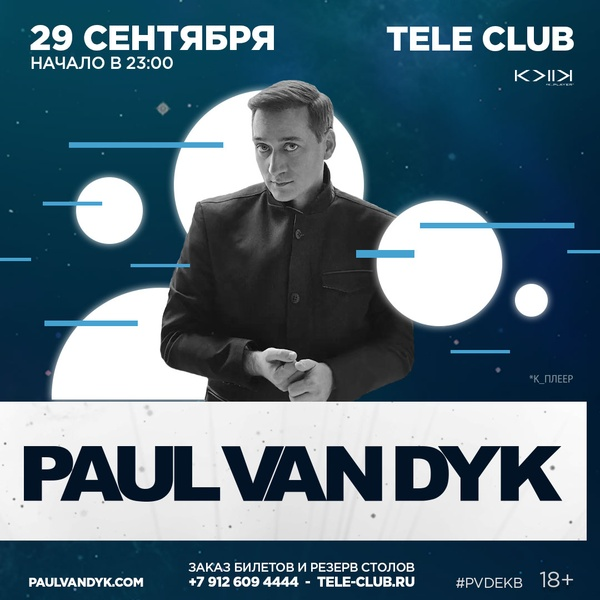 Paul van Dyk «From Then On» Album Presentation World Tour 2017 — DJ Sonik-D